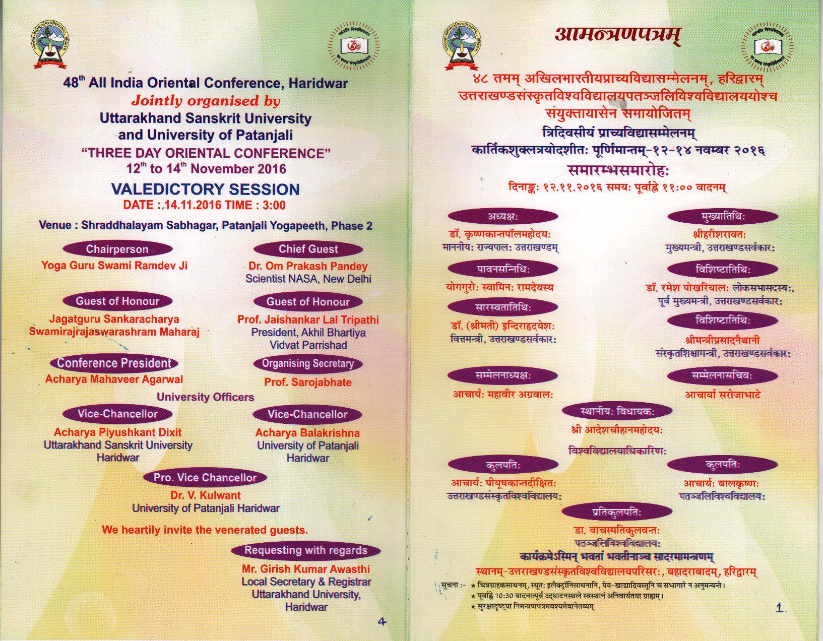 Uttarakhand sanskrit university invitation letter part 1 stopboris Images